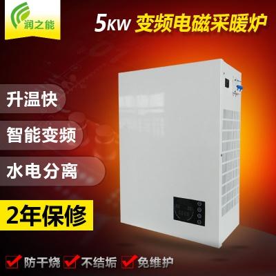 电磁感应采暖炉5kw