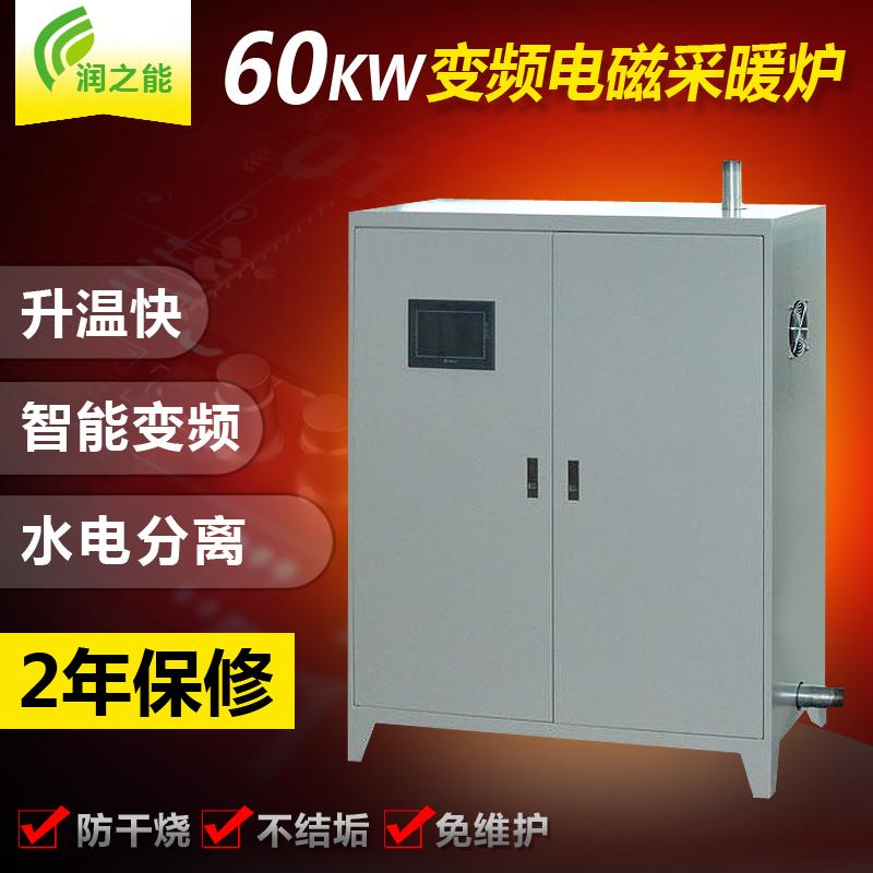 电锅炉60kw