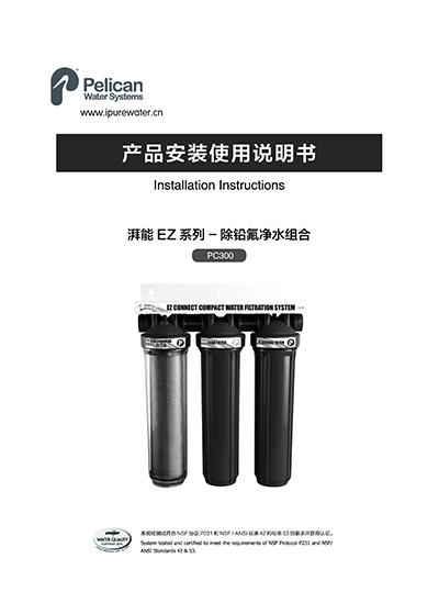 PC300 LF Lead Fluoride System System安装说明书