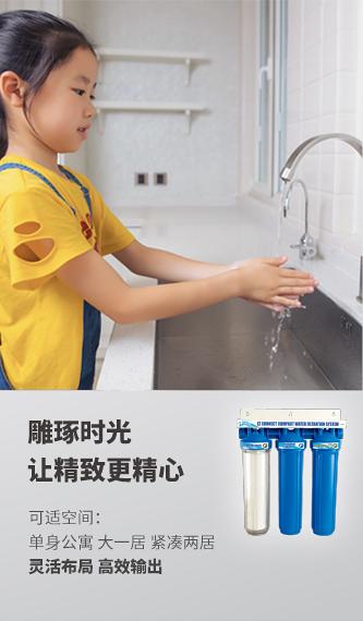 无盐饮水系统