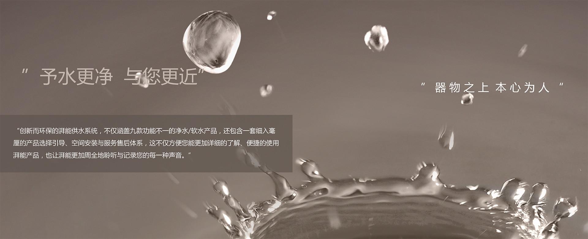 无盐饮水,予水更净,与您更近