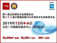 追寻全屋净水发展之路 来北京国际水展一探究竟!