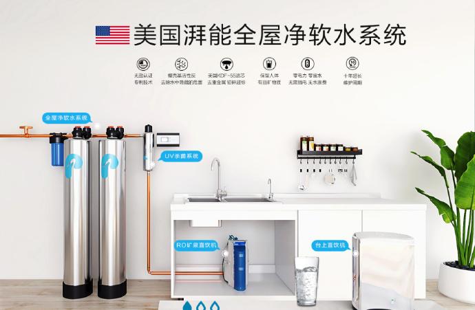 美国进口净水器积极响应绿色环保政策·不插电、无废水、不加盐
