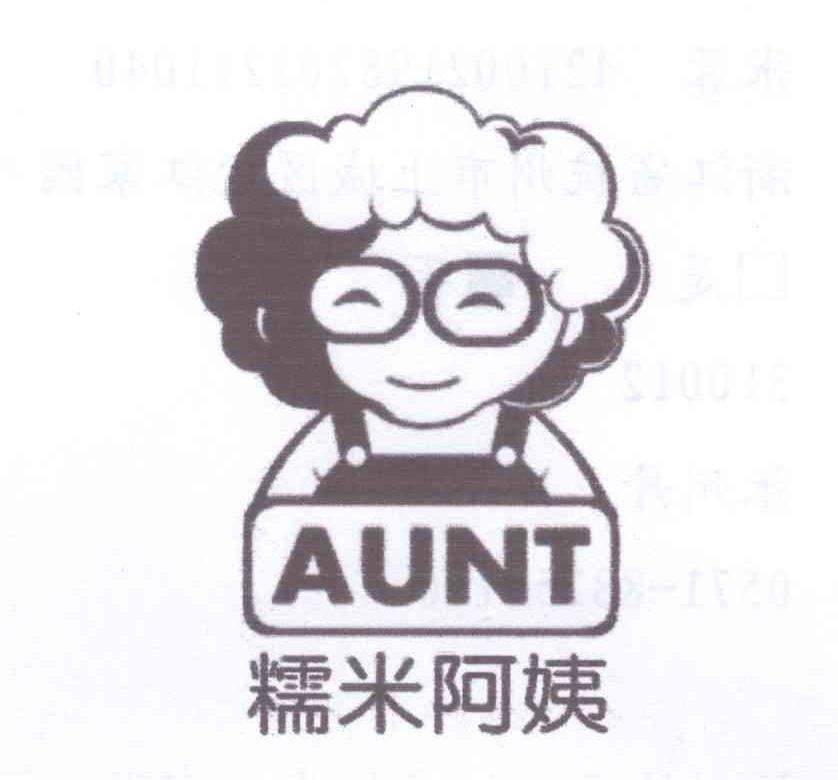 """""""糯米阿姨AUNT及图""""商标无..."""