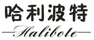 """""""哈利波特Halibote及图..."""