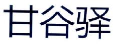 """""""甘谷驿""""商标无效宣告案"""