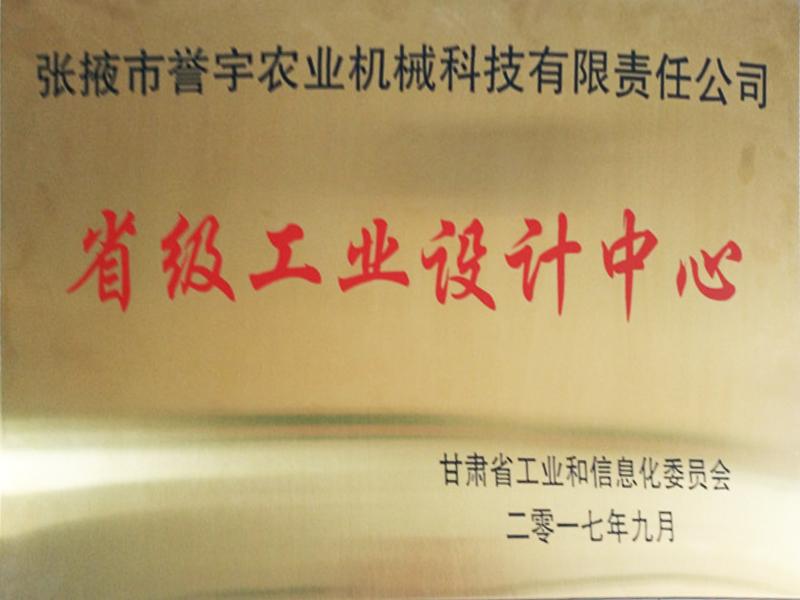 甘肃省工业设计中心