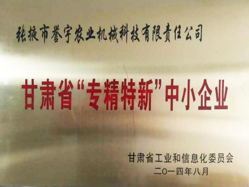 甘肃省专精特新中小企业