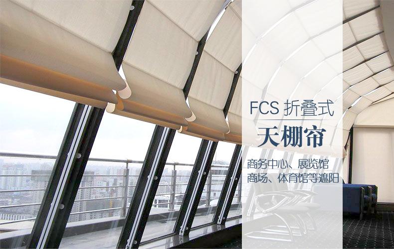 电动FCS天棚帘电动遥控窗玻璃顶天篷帘遮阳帘上门测量装
