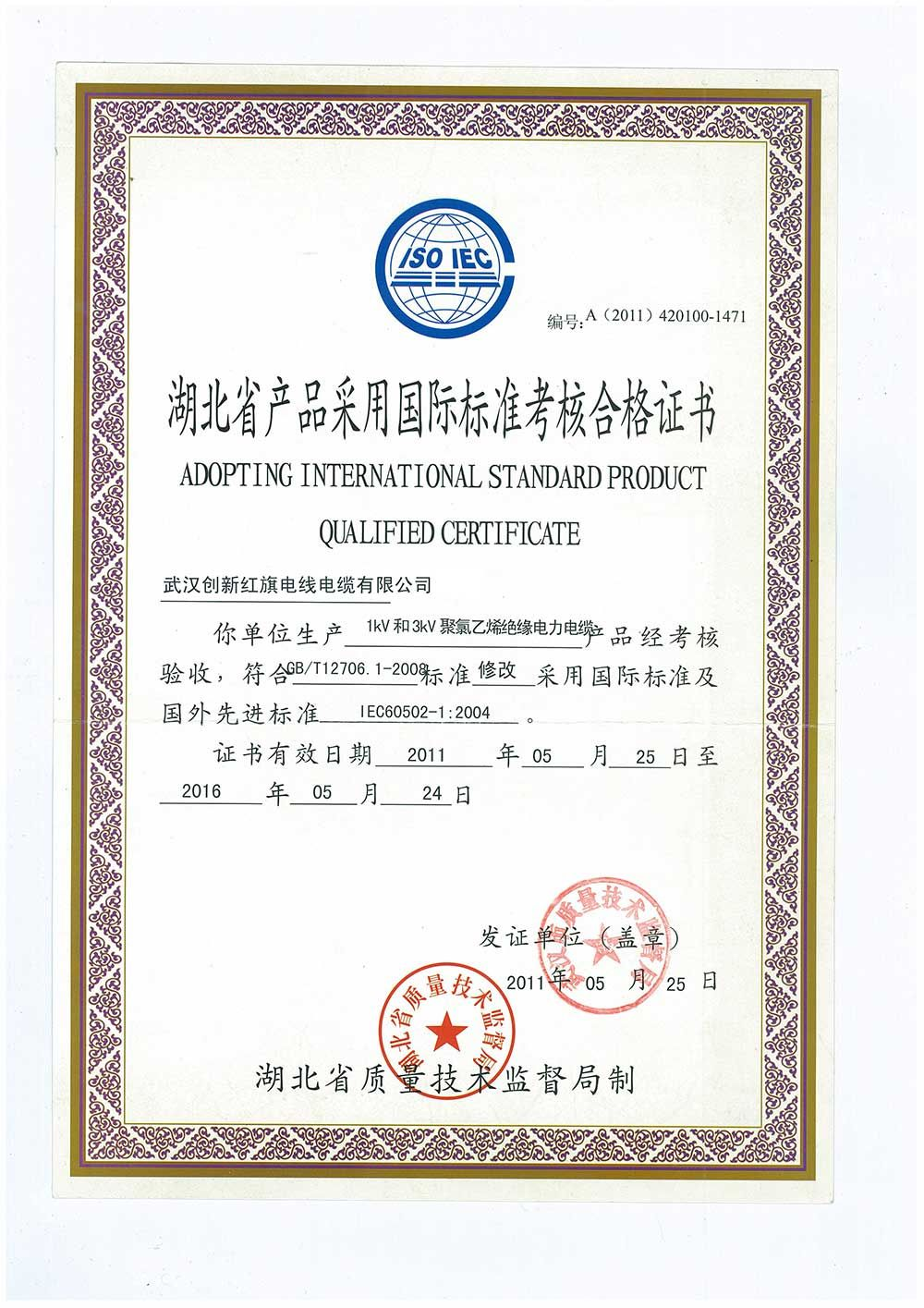 國際標準證書1