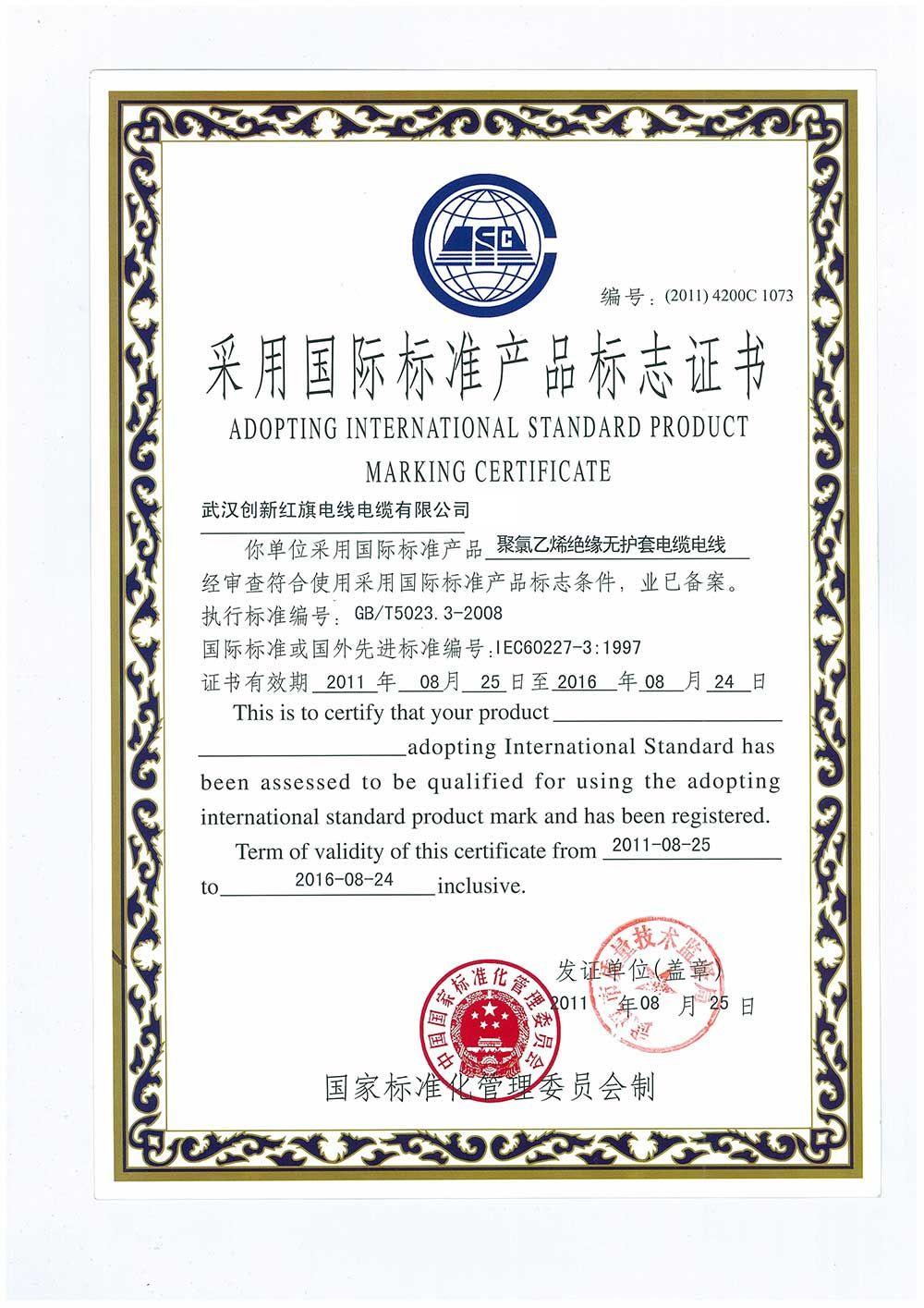國際標準證書4