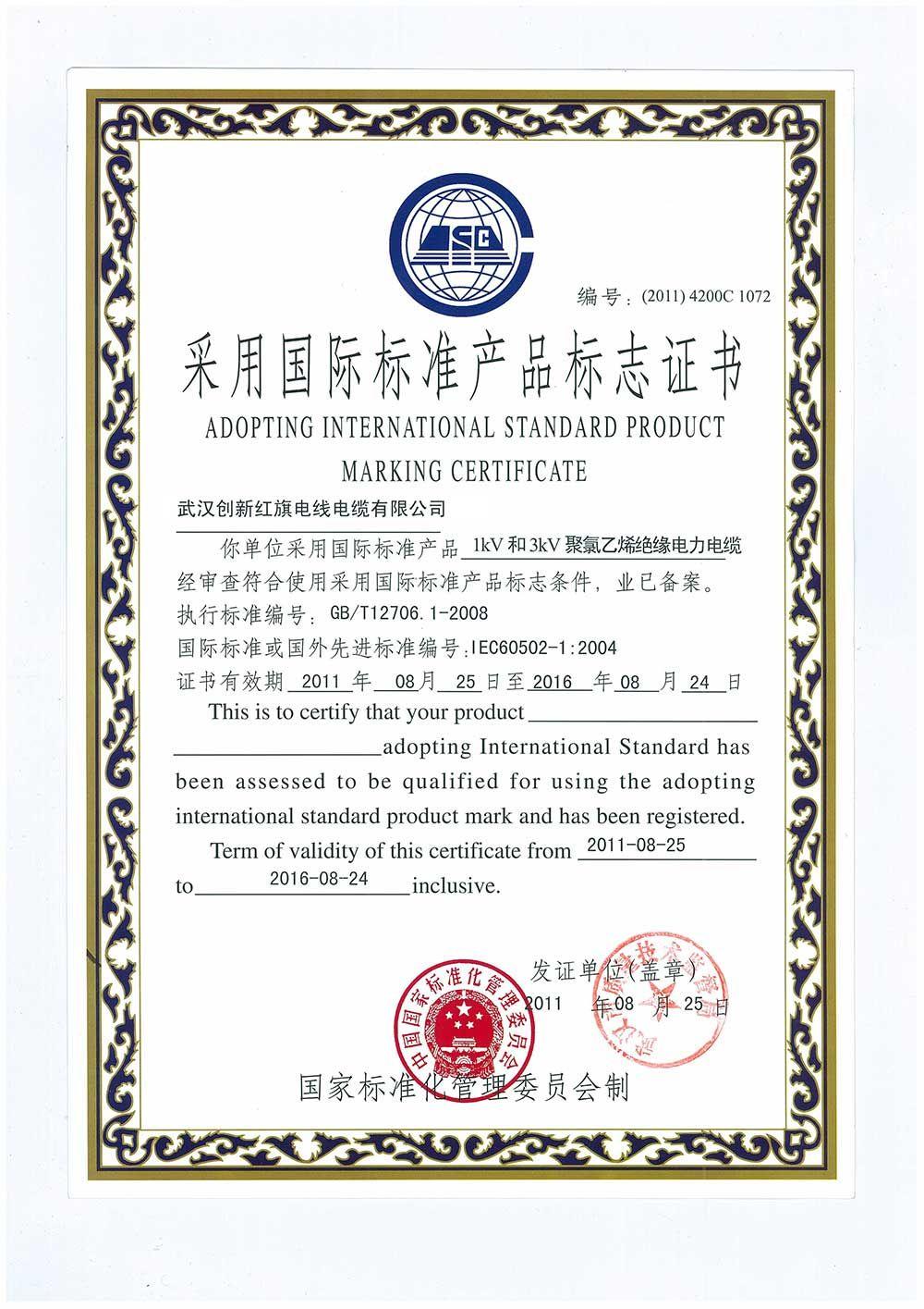國際標準證書3