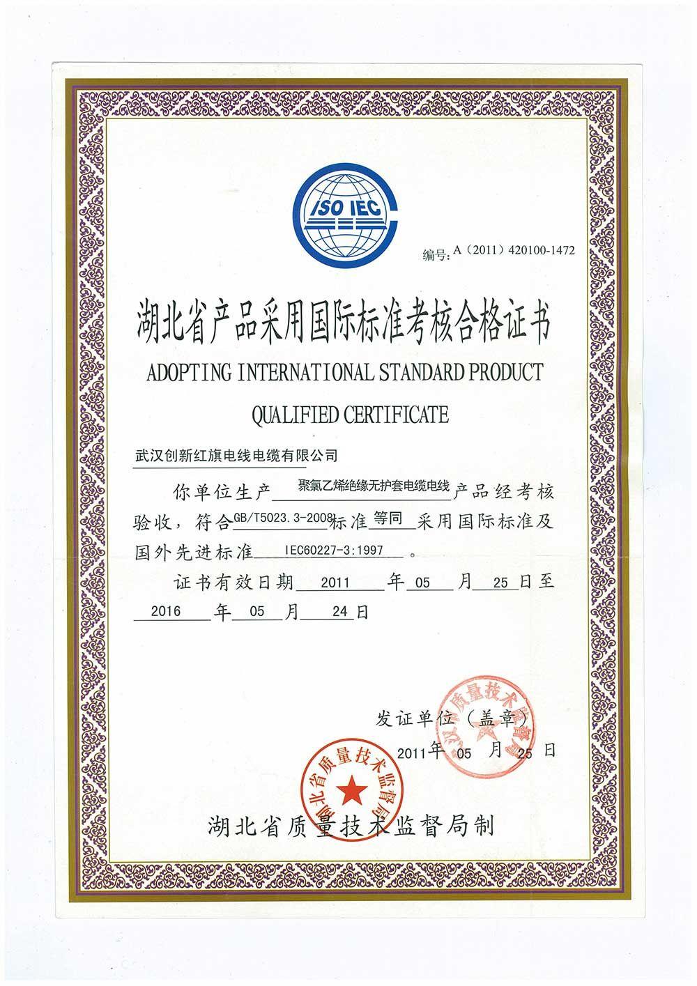 國際標準證書2