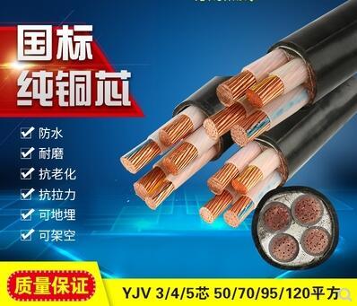 銅芯低壓電力電纜