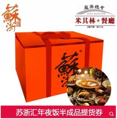苏浙汇 年夜饭家宴