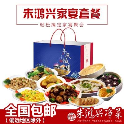 朱鸿兴 年夜饭半成品 家宴套餐399型