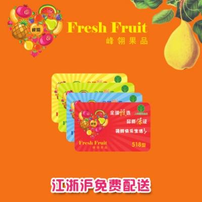 峰翎 果蔬卡(水果,蔬菜2选1)