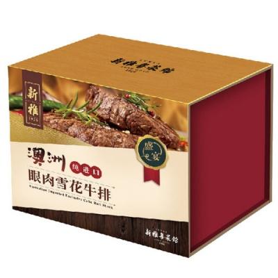 新雅·半成品/熟食系列