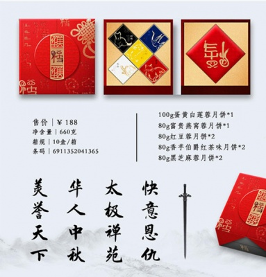华美·太极禅苑&五福临门