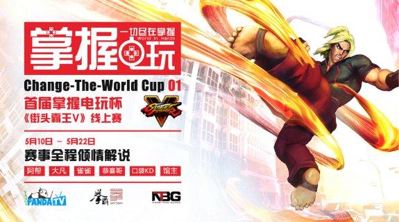 首届掌握电玩杯《街头霸王5》线上赛,各路好汉齐聚熊猫TV!