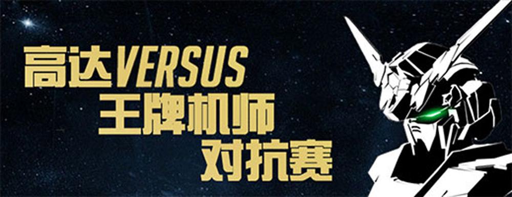 王牌机师国庆对决,拳霸全程赞助《高达VS》对抗赛