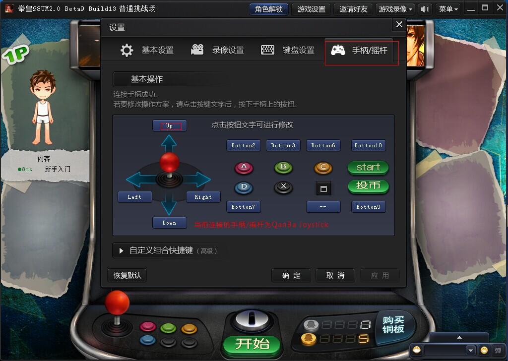 QQ游戲對戰平臺街機游戲設置