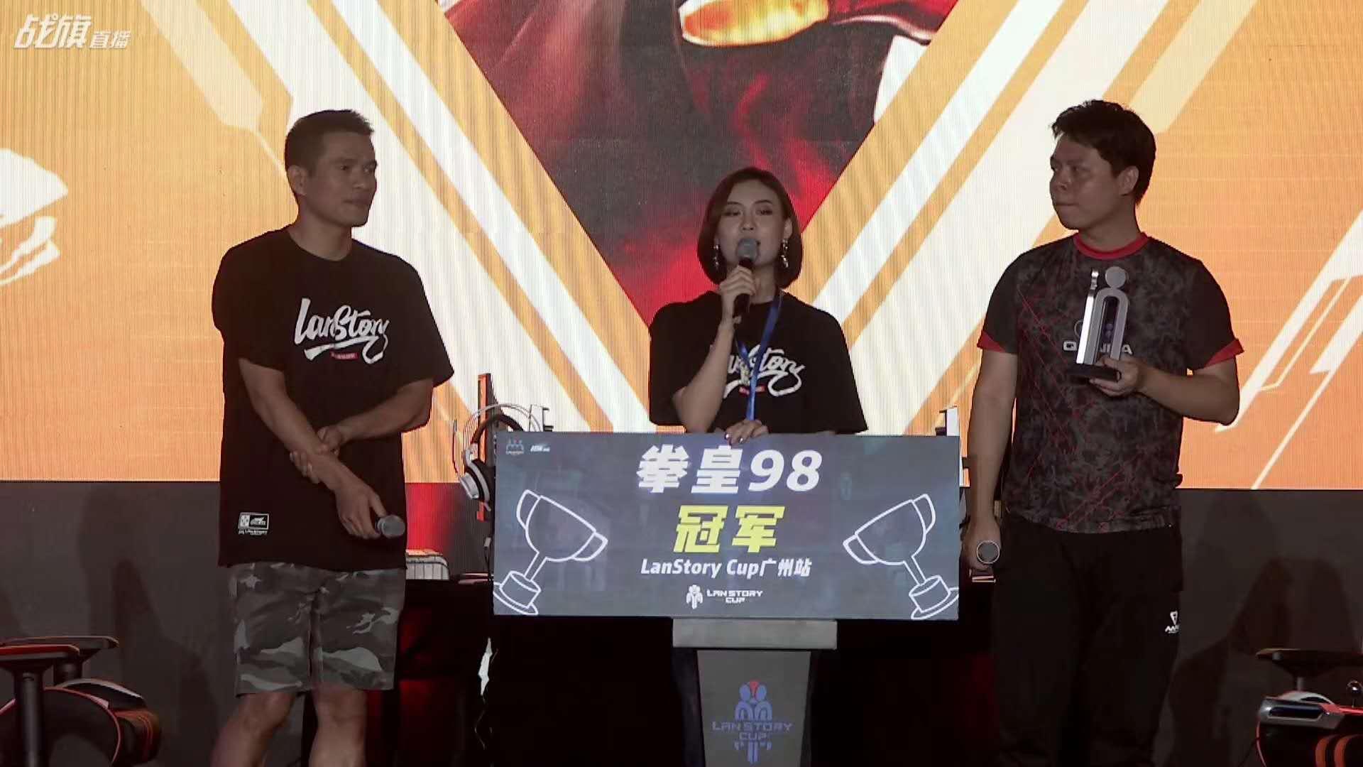 Lan Story Cup廣州站拳霸大口榮獲拳皇98冠軍