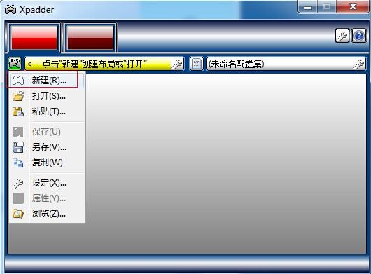 xpadder 中文 版