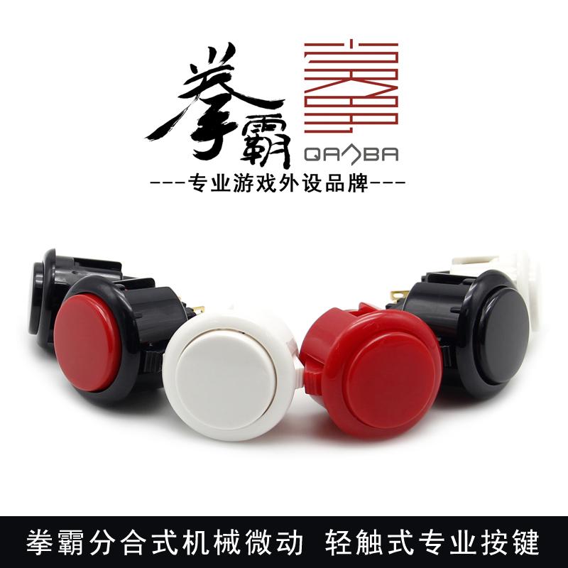 拳霸/QANBA 街机摇杆配件 30mm 24mm 卡式按钮 游戏摇杆按键