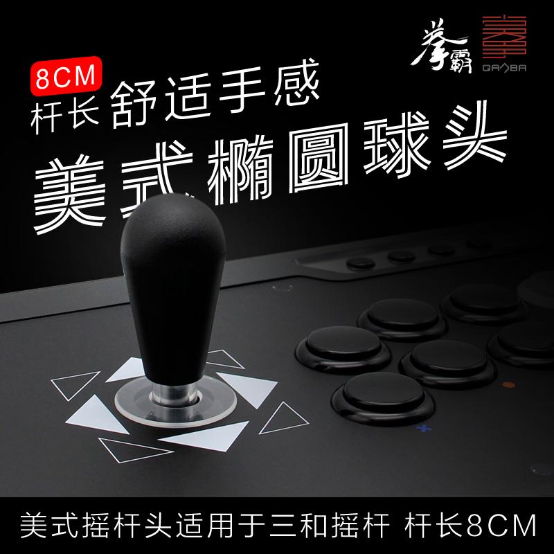 拳霸/QANBA 美式椭圆球头 韩式杆头 街机摇杆头 摇杆配件 8cm