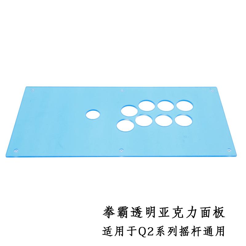 拳霸 Q2 Q3 Q4 Q5系列透明亚克力面板-DIY 定制 手工