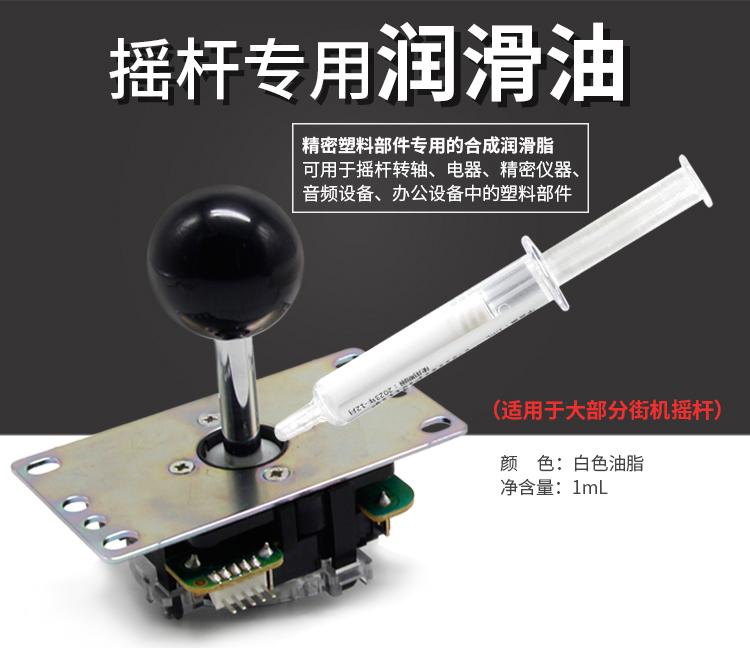 街機配件三和清水搖桿潤滑油 高精度塑料齒輪部件合成潤滑脂 白色油脂
