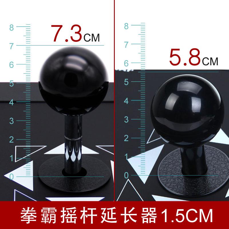 拳霸/QANBA 街機搖桿配件 三和搖桿 清水搖桿 搖桿頭加長器 1.5cm