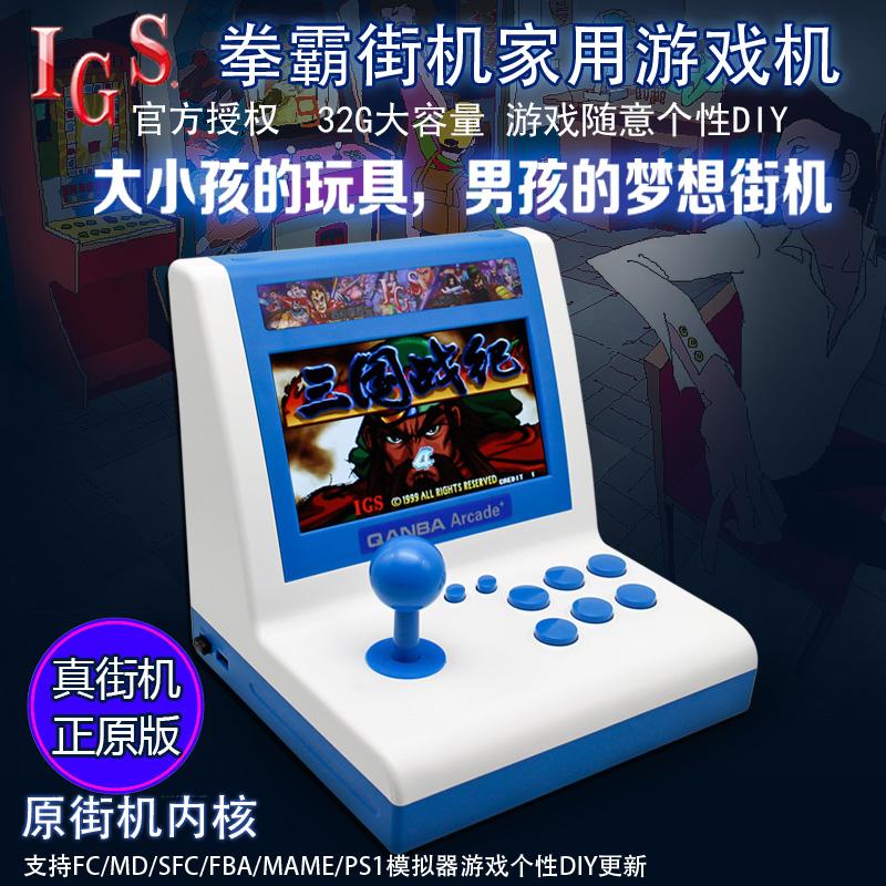 QANBA/拳霸街機家用迷你街機游戲機搖桿雙人多人投幣懷舊格斗IGS授權原版游戲三國戰紀西游釋厄傳