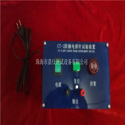 防触电探针试验装置 CT-2