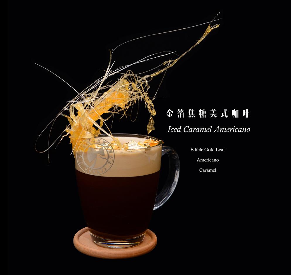 金箔焦糖美式咖啡