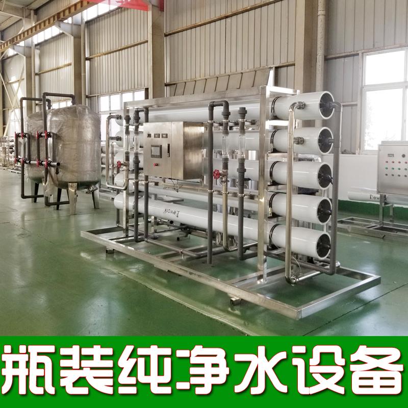 生產瓶裝純淨水設備