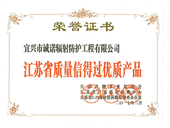 江苏省质量信得过优质产品