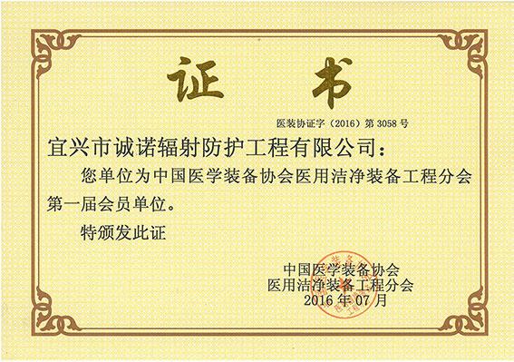 中国医学装备协会会员
