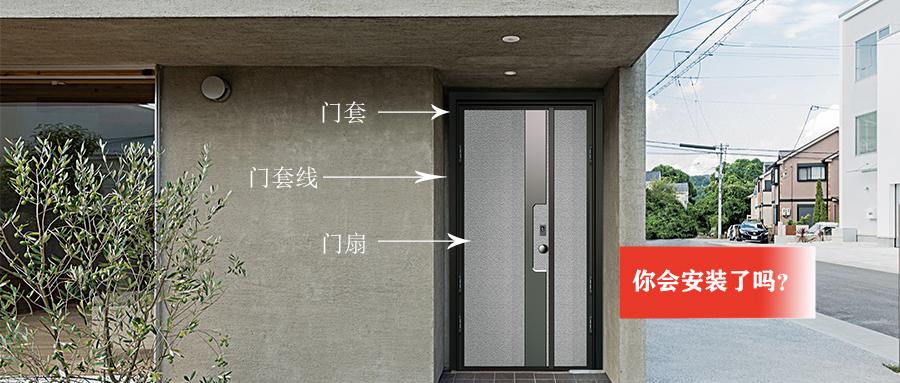 阑爵铝艺 | 入户门怎么安装?入户门安装要点