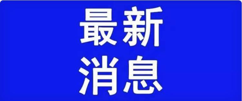 2020年春节假期延期通知