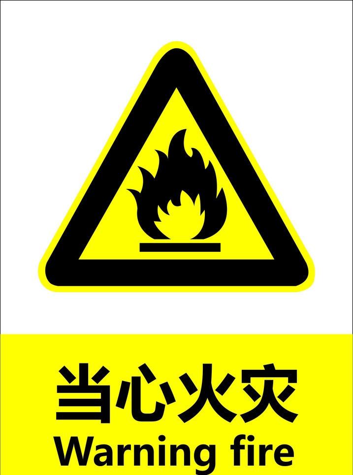 电气火灾的定义、种类起因、特点、危害及预...