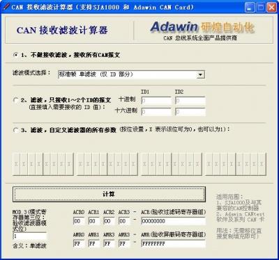 CAN滤波计算器(SJA1000和Adawin CAN Cards适用)