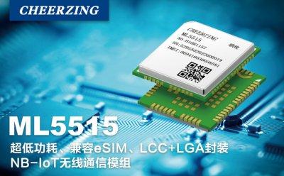 NB-IoT低功耗广域物联网技术无线通信模组 ML5515