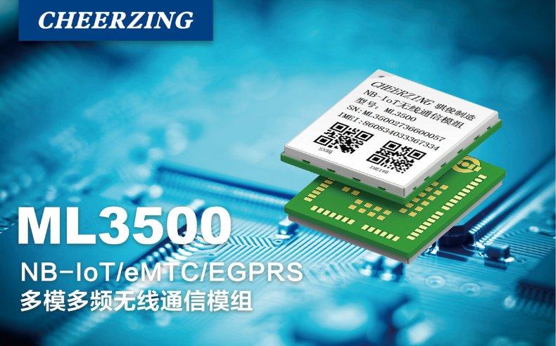 NB-IoT低功耗广域物联网技术无线通信模组 ML3500