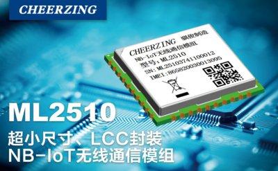 NB-IoT无线通信模组 ML2510
