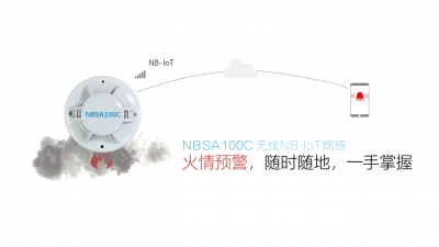 NB-IoT低功耗智能烟感