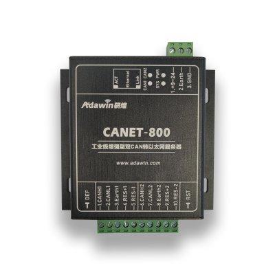 CANET-800 高性能CAN转以太网适配器——研煌科技