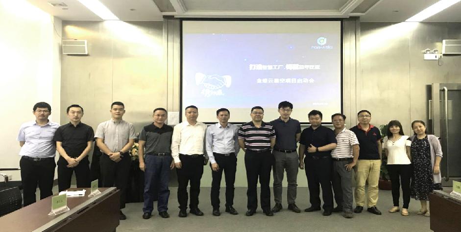 bwin必赢网址集团ERP项目启动大会简报