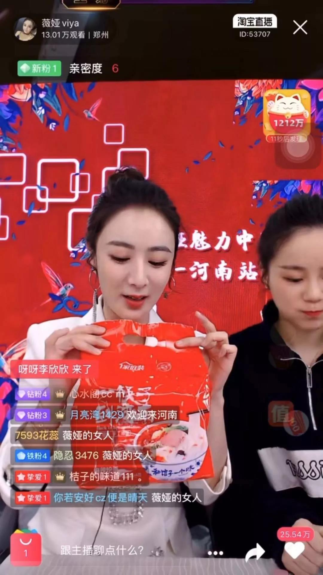 淘宝第一带货主播薇娅空降河南郑州:力推河南美食76人老烩面